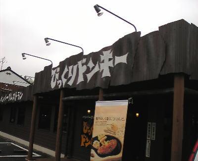 瀬戸市にあるびっくりドンキー瀬戸長根店