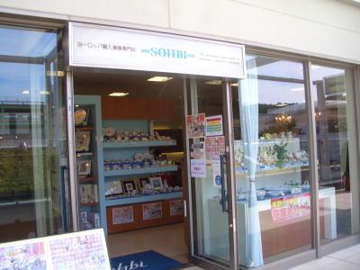 名古屋市千種区にあるヨーロッパ輸入食器専門店 SOHBI