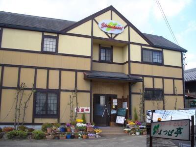 春日井市にあるレストラン よつば亭