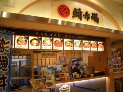 名古屋市東区のイオンナゴヤドーム前店にある海鮮丼専門店の鮪市場