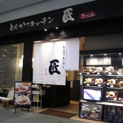 名古屋市東区にあるとんかつキッチン匠