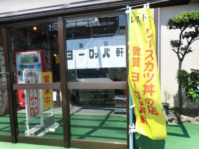 福井県の敦賀にあるヨーロッパ軒本店