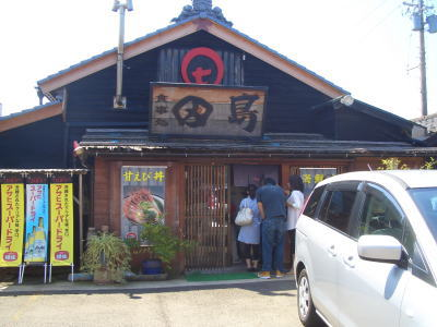 福井県にある食事処 田島