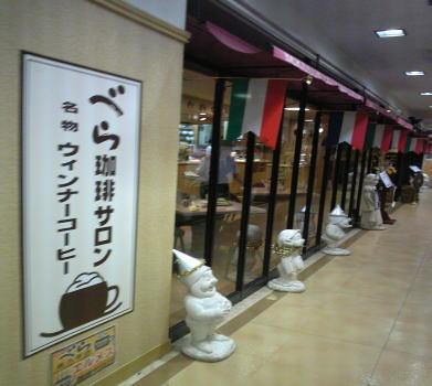 名古屋市守山区にあるべら珈琲 清水屋店