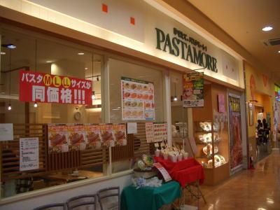 春日井市にあるパスタモーレ高蔵寺店