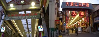 名古屋市中区にある大須商店街