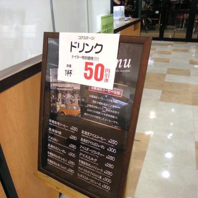 ナイター特別価格 各種1杯50円引き