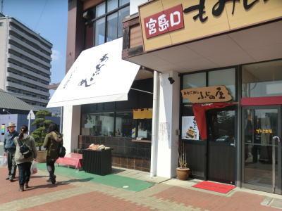 広島県にあるふじの屋