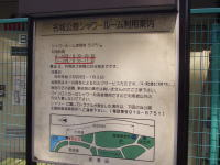 名城公園のシャワールーム