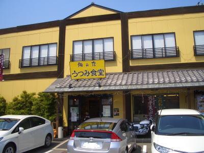 愛知県知多郡にあるうつみ食堂