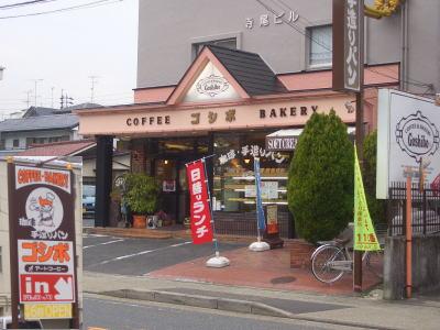 名古屋市守山区にある珈琲・手作りパンのゴシボ