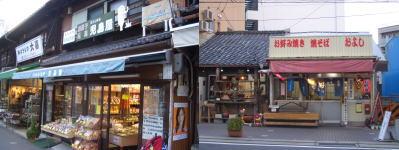 覚王山商店街にあるおかしおもちゃの児島屋