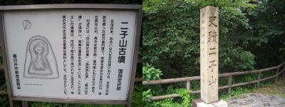 春日井市にある前方後円墳で作られた味美二子山古墳
