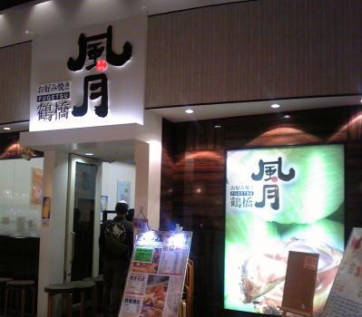 名古屋市西区にある鶴橋風月mozoワンダーシティ店