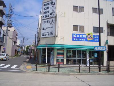 名古屋市東区にあるナゴヤドームにほど近い松本金物㈱