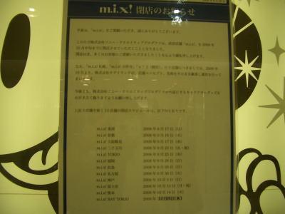 m.i.x!NAGOYAの閉店のお知らせ