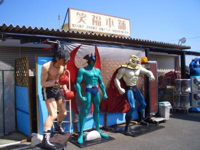 春日井市にある駄菓子屋!笑福本舗