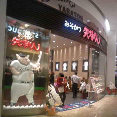 名古屋市東区にある矢場とんイオンモールナゴヤドーム前店
