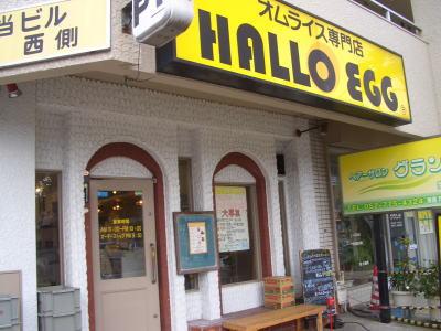 名古屋市名東区にあるハローエッグ 平和が丘店