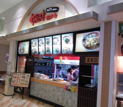 名古屋市東区にあるちゃんぽん亭総本家 イオンナゴヤドーム前店
