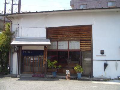 名古屋市東区にあるお好み焼き道場 八代 大幸本店