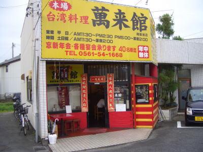尾張旭市にある台湾料理 萬来館