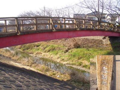 八田川に架かる三番割橋