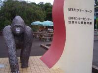 日本モンキーパークのゴリラのブロンズ像