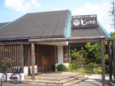名古屋市名東区にあるヒッコリー本店