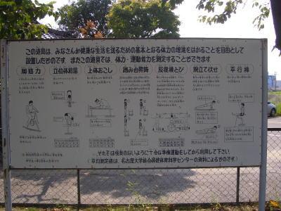 道風公園にある健康器具の説明看板