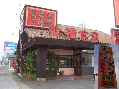 春日井市の19号線上にある虹橋食堂 春日井東野店