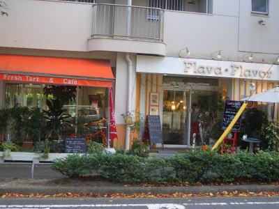 名古屋市守山区にあるフレッシュタルト&カフェ Flava*Flava