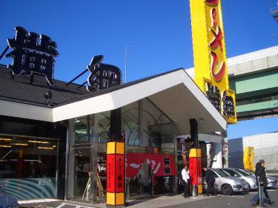 愛知県一宮市にあるラーメン横綱 一宮店