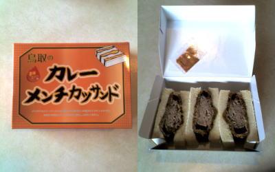 鳥取空港で売っている「カレーメンチカツサンド」