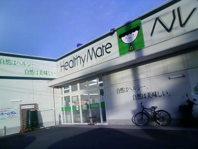名古屋市天白区にあるヘルシーメイト名古屋焼山店