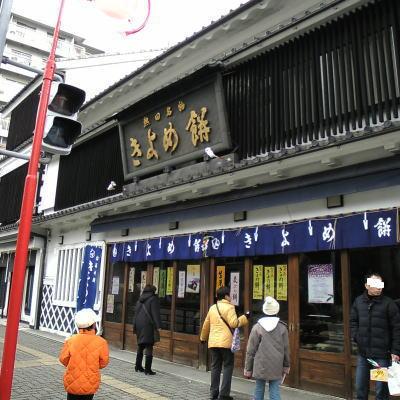 名古屋市熱田区にあるきよめ餅総本家