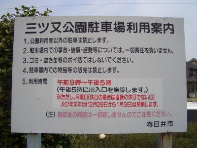 春日井市にある三ツ又ふれあい公園