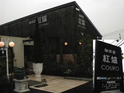 瀬戸市にある珈琲屋 紅爐COURO