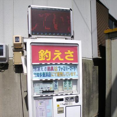 豊浜漁港のエサ自動販売機