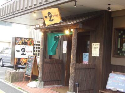 名古屋市北区にある居酒屋の創菜喜酒 一里 なごみや