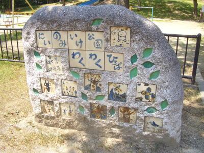 名古屋市緑区にある新海池公園