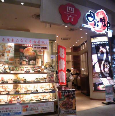名古屋市東区にあるおひつごはん四六時中 ナゴヤドーム前店
