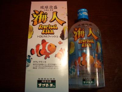 琉球泡盛 海人