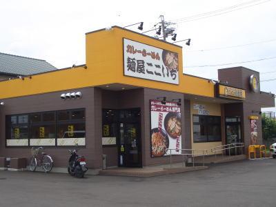 瀬戸市にある麺屋ここいち 瀬戸西本地店
