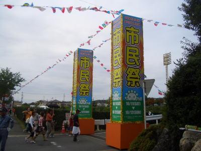 尾張旭市にある城山公園で行われた尾張旭市市民祭
