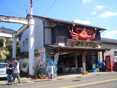 福井県坂井郡三国町にある田島魚問屋
