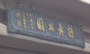 名古屋市昭和区にある鶴舞公園