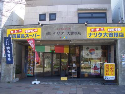 名古屋市北区にある韓国食材専門店ナリタ大曽根店
