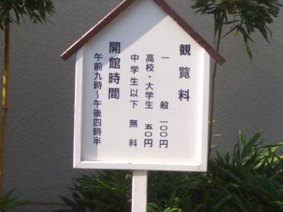 春日井市道風記念館の開館時間と料金