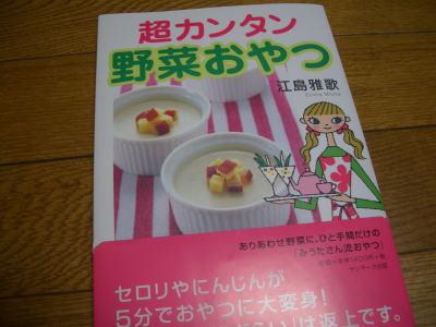 ヘルシーメイト名古屋焼山店で購入した料理本